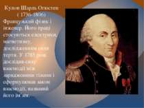 Кулон Шарль Огюстен ( 1736-1806) Французький фізик і інженер. Його праці стос...