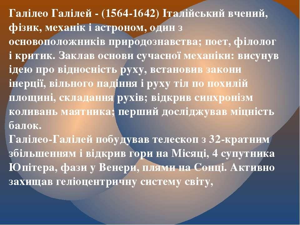 Галілео Галілей - (1564-1642) Італійський вчений, фізик, механік і астроном, ...