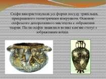 Скіфи використовували усі форми посуду трипільців, прикрашеного геометричним ...