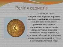 Релігія сарматів Так само, як і всім індоіранським народам, сарматам властиве...