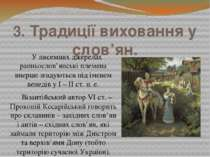 3. Традиції виховання у слов'ян. У писемних джерелах ранньослов'янські племен...
