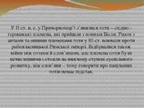 У ІІ ст. н. е. у Причорномор'ї з'явилися готи – східно - германські племена, ...