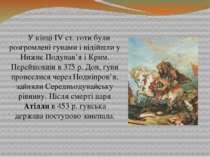 У кінці IV ст. готи були розгромлені гунами і відійшли у Нижнє Подунав'я і Кр...
