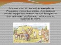 Головним заняттям слов'ян було землеробство. Розвивалися ремесла, посилювався...