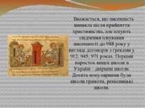 Вважається, що писемність виникла після прийняття християнства, але існують с...