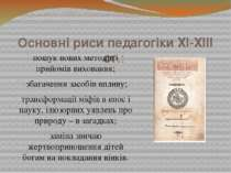 Основні риси педагогіки ХІ-ХІІІ ст.: пошук нових методів і прийомів вихован...
