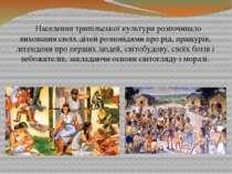 Населення трипільської культури розпочинало виховання своїх дітей розповідями...