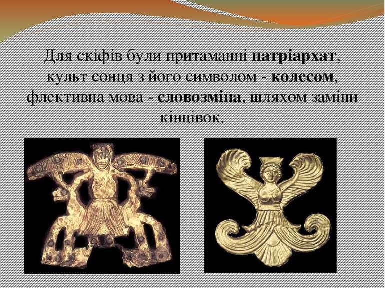 Для скіфів були притаманні патріархат, культ сонця з його символом - колесом,...