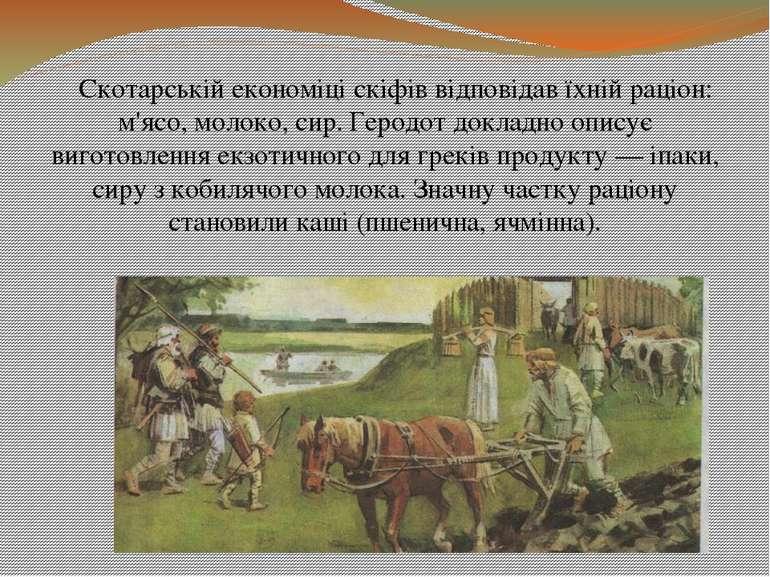 Скотарській економіці скіфів відповідав їхній раціон: м'ясо, молоко, сир. Гер...