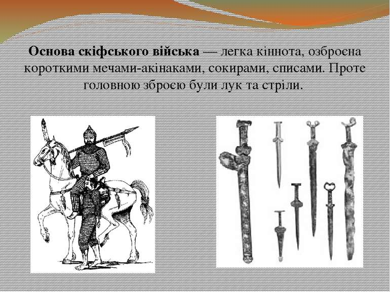Основа скіфського війська — легка кіннота, озброєна короткими мечами-акінакам...