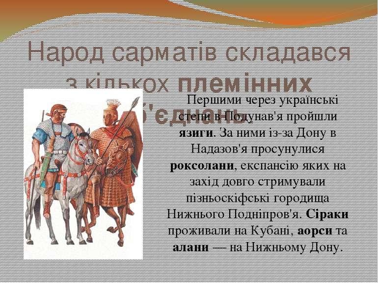 Народ сарматів складався з кількох племінних об'єднань. Першими через українс...