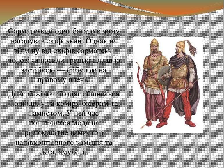 Сарматський одяг багато в чому нагадував скіфський. Однак на відміну від скіф...