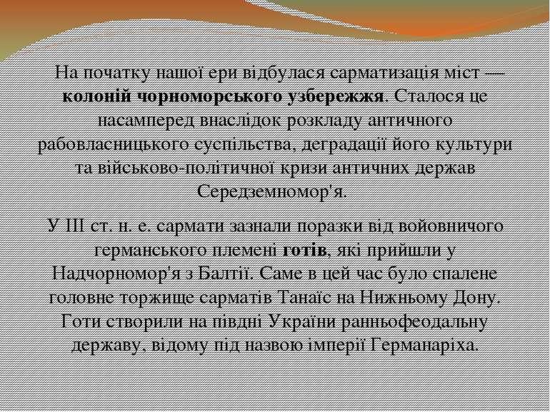 На початку нашої ери відбулася сарматизація міст — колоній чорноморського узб...