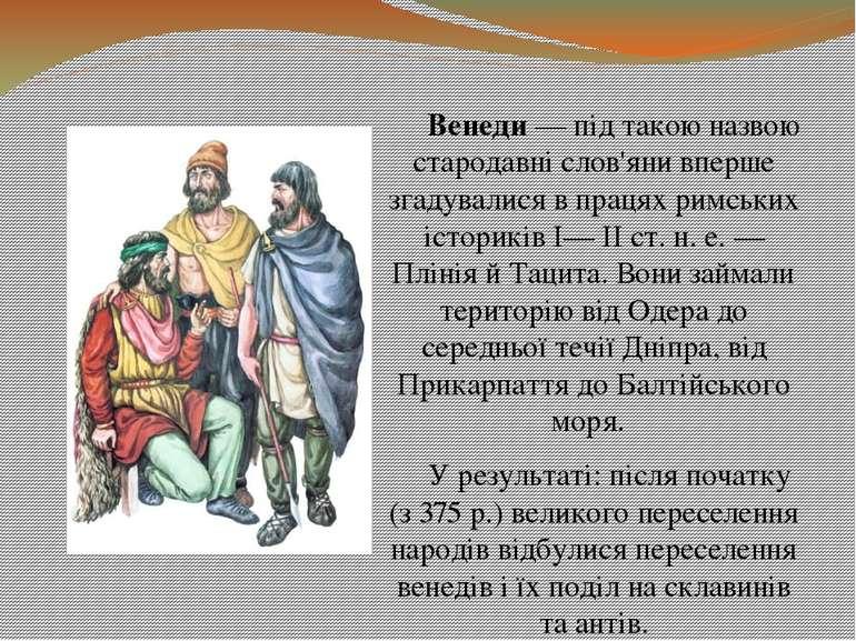 Венеди— під такою назвою стародавні слов'яни вперше згадувалися в працях рим...
