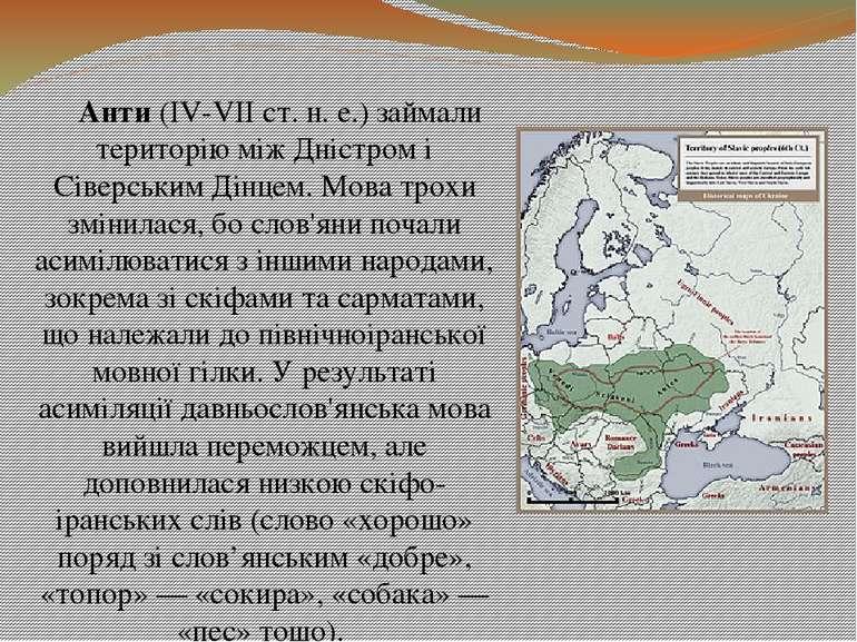 Анти(ІV-VІІ ст. н. е.) займали територію між Дністром і Сіверським Дінцем. М...