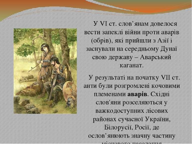 У VI ст. слов'янам довелося вести запеклі війни проти аварів (обрів), які при...
