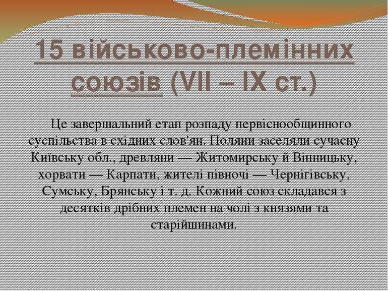 15 військово-племінних союзів(VII – ІХ ст.) Це завершальний етап розпаду пер...