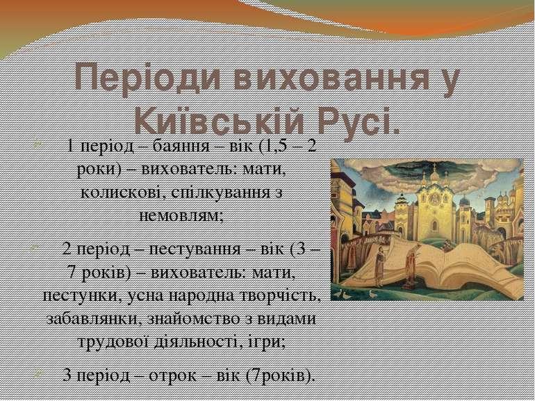Періоди виховання у Київській Русі. 1 період – баяння – вік (1,5 – 2 роки) – ...