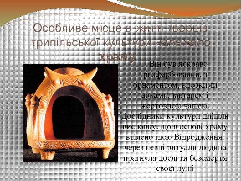 Особливе місце в житті творців трипільської культури належало храму. Він був ...