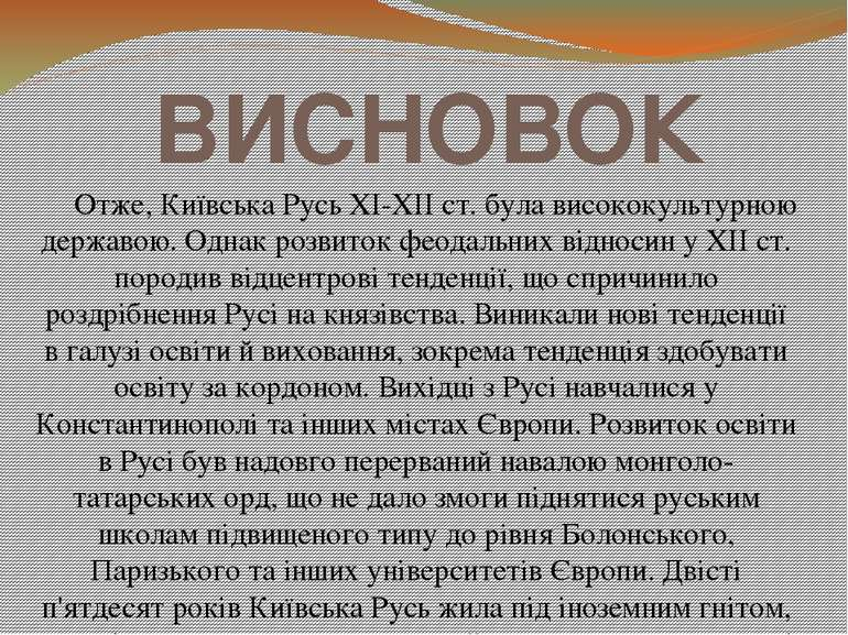 ВИСНОВОК Отже, Київська Русь XI-XII ст. була висококультурною державою. Однак...