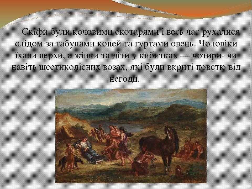 Скіфи були кочовими скотарями і весь час рухалися слідом за табунами коней та...