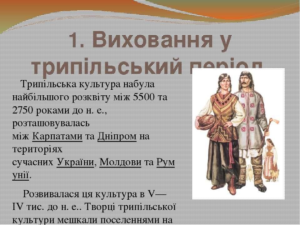 1. Виховання у трипільський період. Трипільська культура набула найбільшого р...