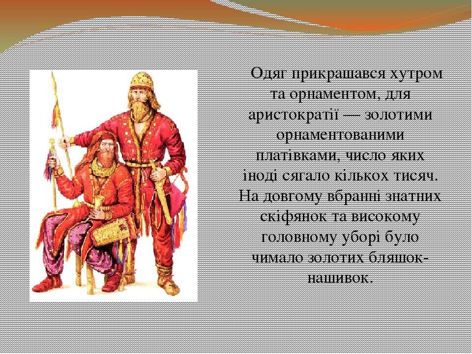 Одяг прикрашався хутром та орнаментом, для аристократії — золотими орнаментов...