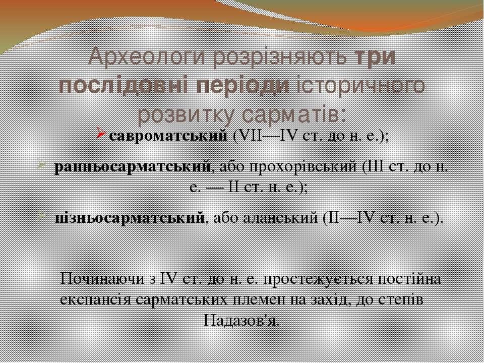Археологи розрізняють три послідовні періоди історичного розвитку сарматів: с...