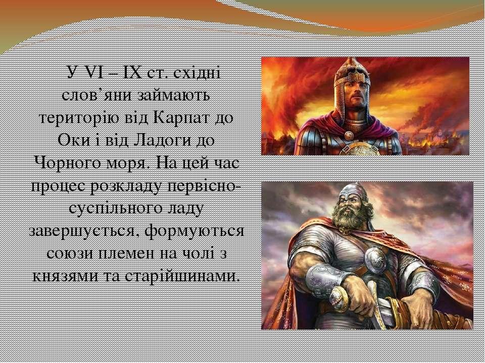 У VI – IX ст. східні слов'яни займають територію від Карпат до Оки і від Ладо...