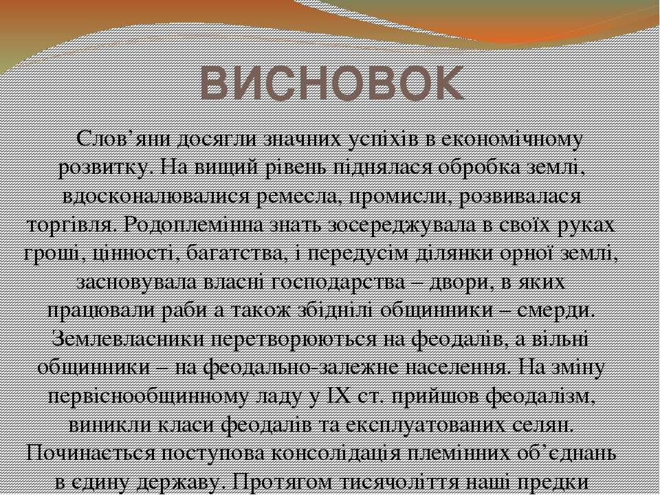 ВИСНОВОК Слов'яни досягли значних успіхів в економічному розвитку. На вищий р...