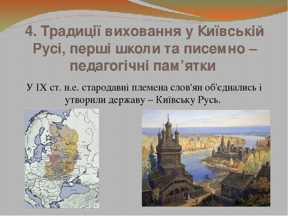 4. Традиції виховання у Київській Русі, перші школи та писемно – педагогічні ...