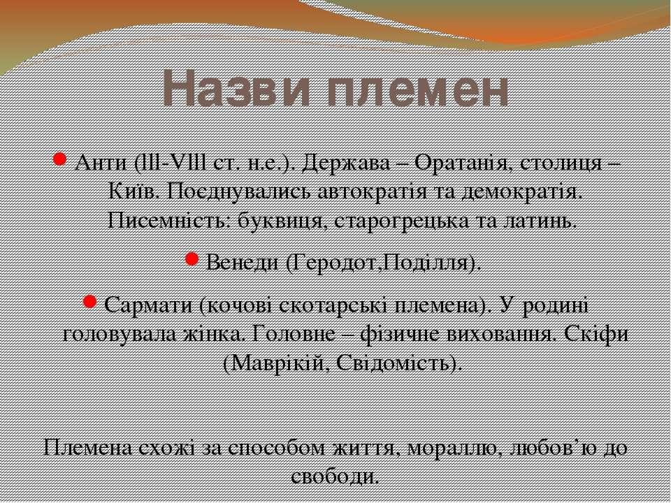 Назви племен Анти (lll-Vlll ст. н.е.). Держава – Оратанія, столиця – Київ. По...