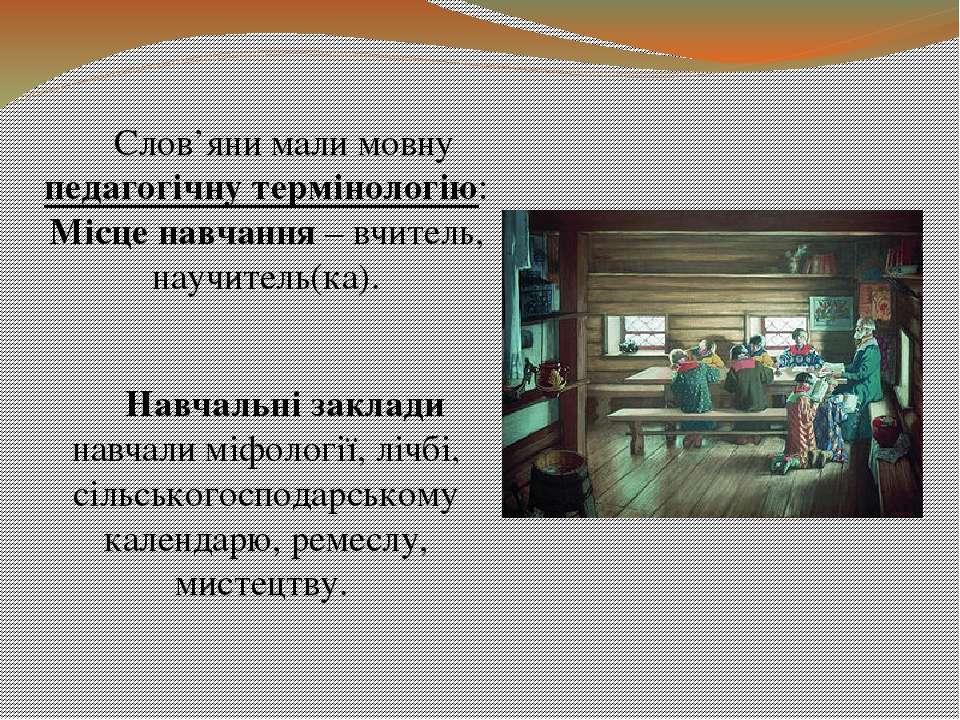 Слов'яни мали мовну педагогічну термінологію: Місце навчання – вчитель, научи...