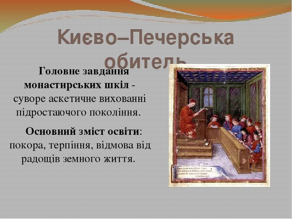 Києво–Печерська обитель Головне завдання монастирських шкіл - суворе аскетичн...