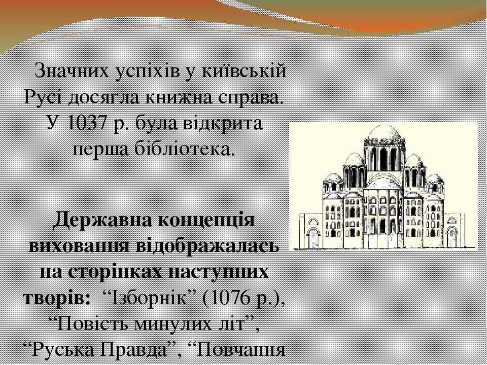 Значних успіхів у київській Русі досягла книжна справа. У 1037 р. була відкри...