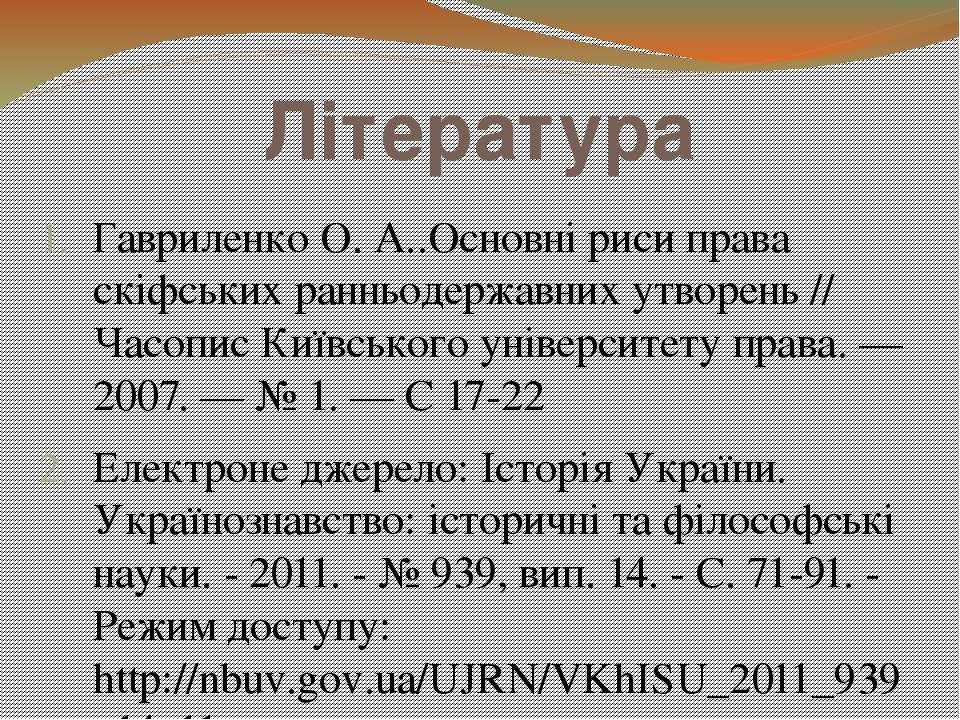 Література  Гавриленко О. А..Основні риси права скіфських ранньодержавних ут...