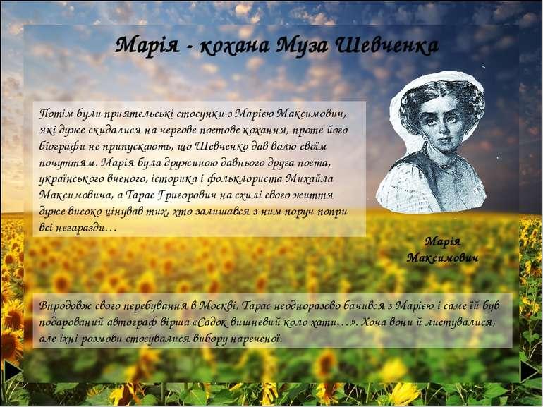 Марія - кохана Муза Шевченка Марія Максимович Потім були приятельські стосунк...