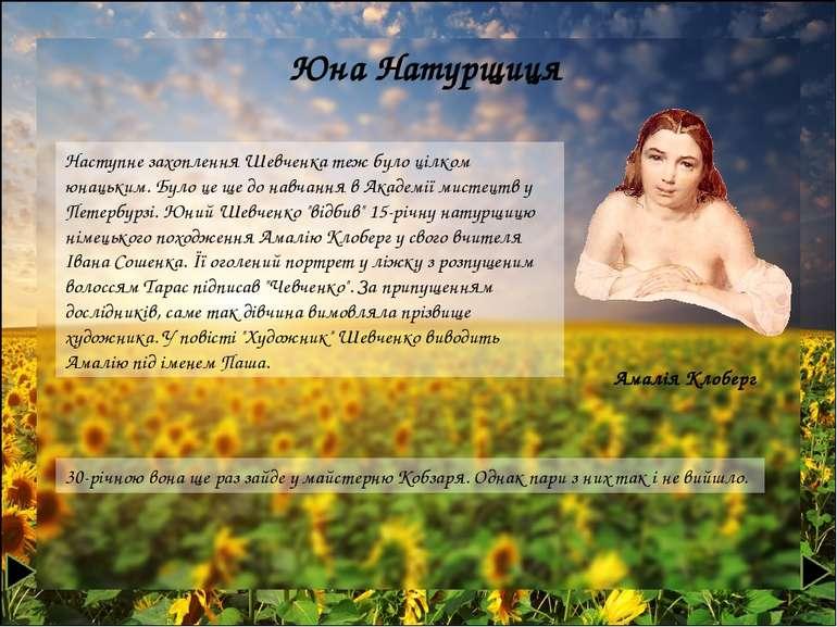 Юна Натурщиця Амалія Клоберг Наступне захоплення Шевченка теж було цілком юна...