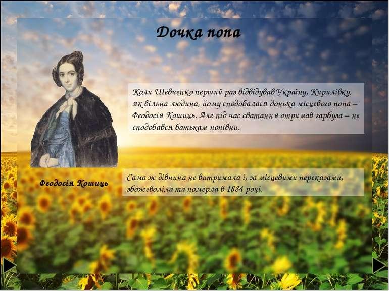Дочка попа Коли Шевченко перший раз відвідував Україну, Кирилівку, як вільна ...