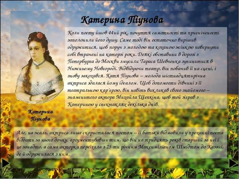 Катерина Піунова Катерина Піунова Коли поету йшов 44ий рік, почуття самотност...