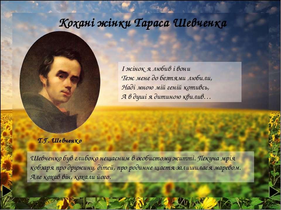 Кохані жінки Тараса Шевченка І жінок я любив і вони Теж мене до безтями любил...