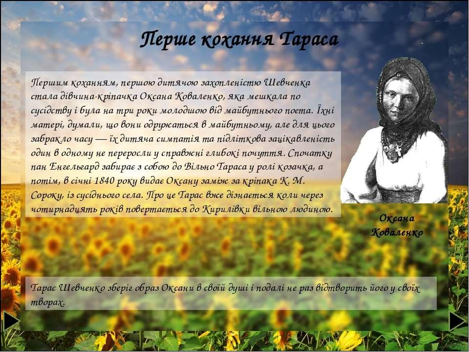 Перше кохання Тараса Оксана Коваленко Першим коханням, першою дитячою захопле...