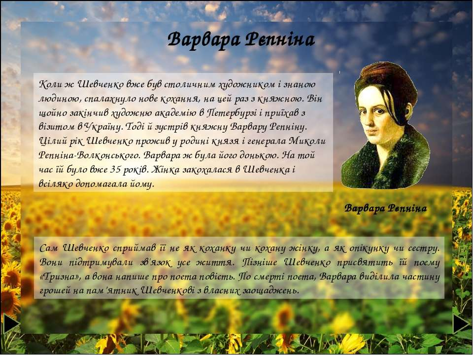Варвара Рєпніна Варвара Рєпніна Коли ж Шевченко вже був столичним художником ...