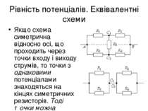Рівність потенціалів. Еквівалентні схеми Якщо схема симетрична відносно осі, ...