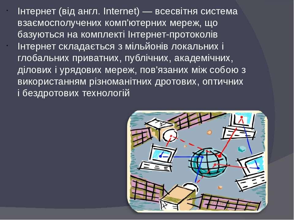 1969рік Міністерство оборониСША започаткувало розробку проекту, котрий мав...