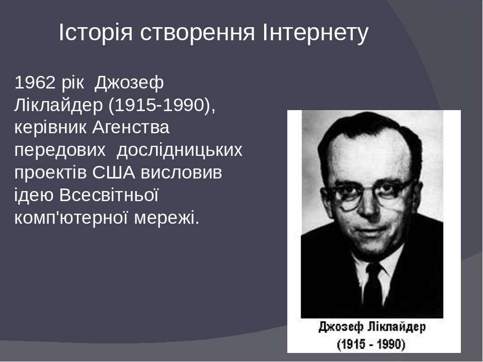 До1971 року була розроблена перша програма для відправкиелектронної поштим...