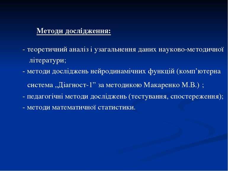 Методи дослідження: - теоретичний аналіз і узагальнення даних науково-методич...