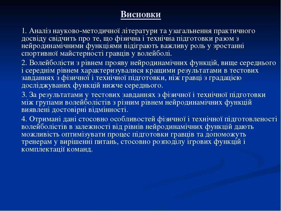1. Аналіз науково-методичної літератури та узагальнення практичного досвіду с...