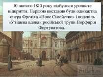 10 лютого 1810 року відбулося урочисте відкриття. Першою виставою були одноак...