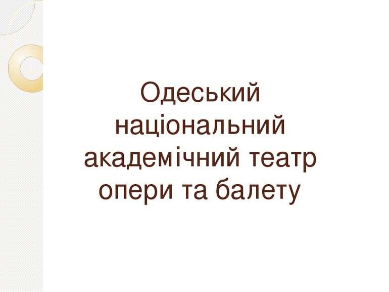 Одеський національний академічний театр опери та балету